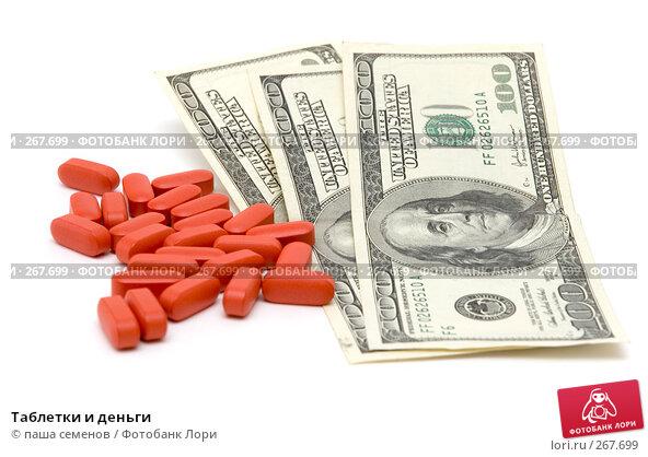 Таблетки и деньги, фото № 267699, снято 28 марта 2008 г. (c) паша семенов / Фотобанк Лори