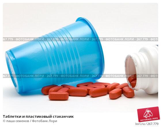 Таблетки и пластиковый стаканчик, фото № 267779, снято 17 апреля 2008 г. (c) паша семенов / Фотобанк Лори