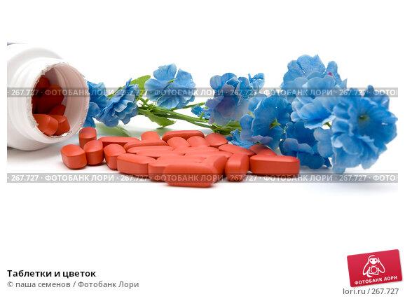 Таблетки и цветок, фото № 267727, снято 6 апреля 2008 г. (c) паша семенов / Фотобанк Лори