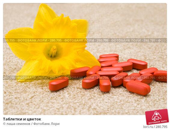 Таблетки и цветок, фото № 280795, снято 21 апреля 2008 г. (c) паша семенов / Фотобанк Лори