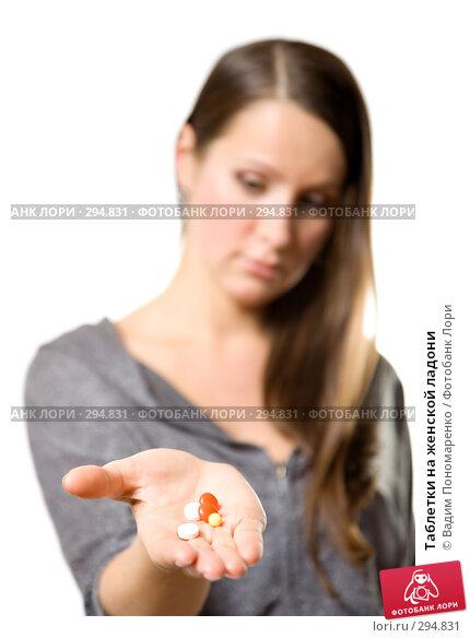 Таблетки на женской ладони, фото № 294831, снято 22 сентября 2007 г. (c) Вадим Пономаренко / Фотобанк Лори