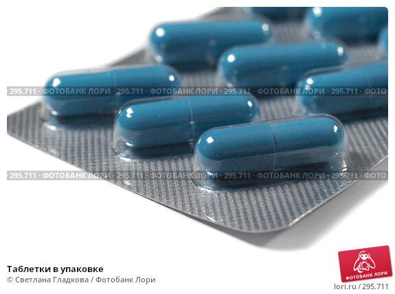 Купить «Таблетки в упаковке», фото № 295711, снято 26 апреля 2008 г. (c) Cветлана Гладкова / Фотобанк Лори