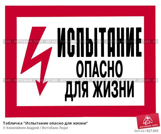 """Купить «Табличка """"Испытание опасно для жизни""""», фото № 827843, снято 24 апреля 2009 г. (c) Кекяляйнен Андрей / Фотобанк Лори"""