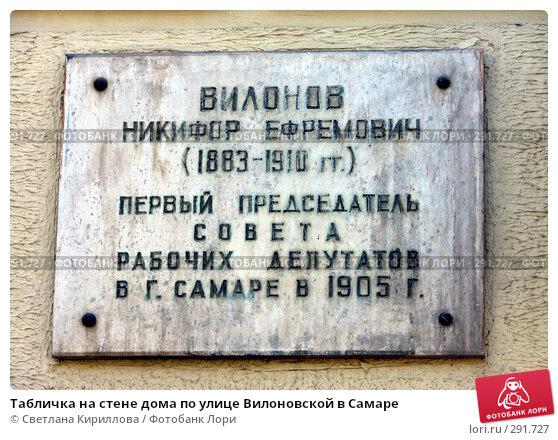 Табличка на стене дома по улице Вилоновской в Самаре, фото № 291727, снято 18 мая 2008 г. (c) Светлана Кириллова / Фотобанк Лори