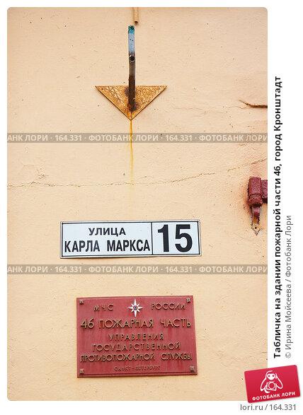 Табличка на здании пожарной части 46, город Кронштадт, эксклюзивное фото № 164331, снято 15 сентября 2007 г. (c) Ирина Мойсеева / Фотобанк Лори
