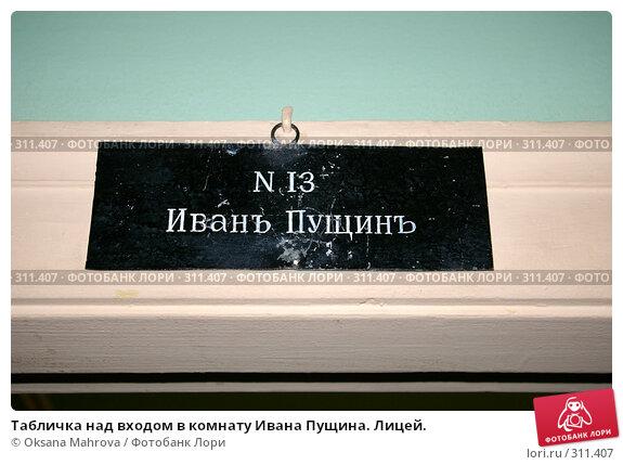 Табличка над входом в комнату Ивана Пущина. Лицей., фото № 311407, снято 13 апреля 2008 г. (c) Oksana Mahrova / Фотобанк Лори