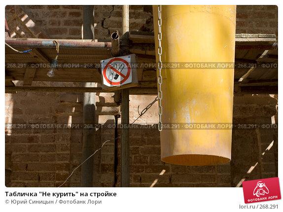 """Табличка """"Не курить"""" на стройке, фото № 268291, снято 27 апреля 2008 г. (c) Юрий Синицын / Фотобанк Лори"""
