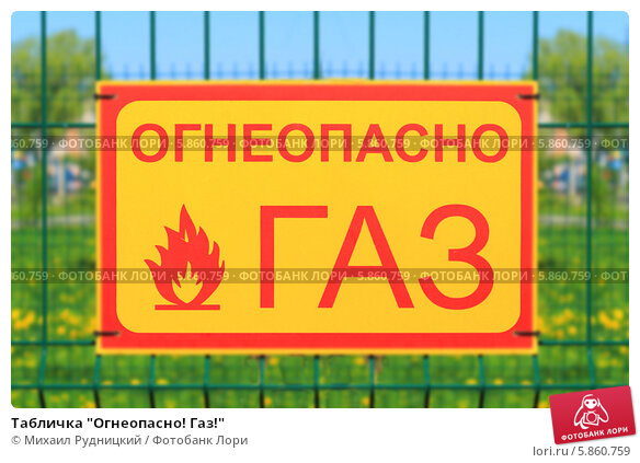 предупреждающие таблички котельной на газу