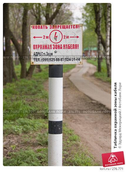 Купить «Табличка охранной зоны кабеля», фото № 276771, снято 2 мая 2008 г. (c) Эдуард Межерицкий / Фотобанк Лори