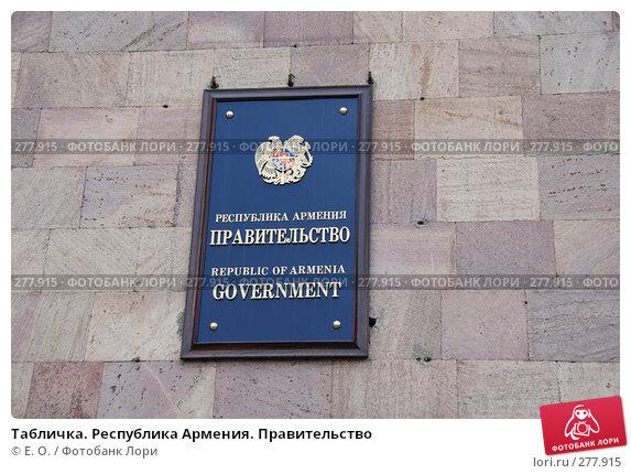 Табличка. Республика Армения. Правительство, фото № 277915, снято 4 мая 2008 г. (c) Екатерина Овсянникова / Фотобанк Лори