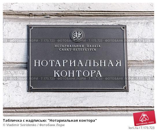 """Табличка с надписью: """"Нотариальная контора"""" Стоковое фото, фотограф Vladimir Sviridenko / Фотобанк Лори"""