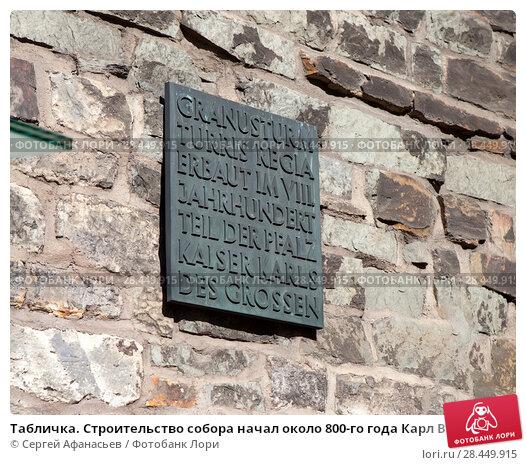 Купить «Табличка. Строительство собора начал около 800-го года Карл Великий. Аахен. Гермения», фото № 28449915, снято 2 мая 2018 г. (c) Сергей Афанасьев / Фотобанк Лори