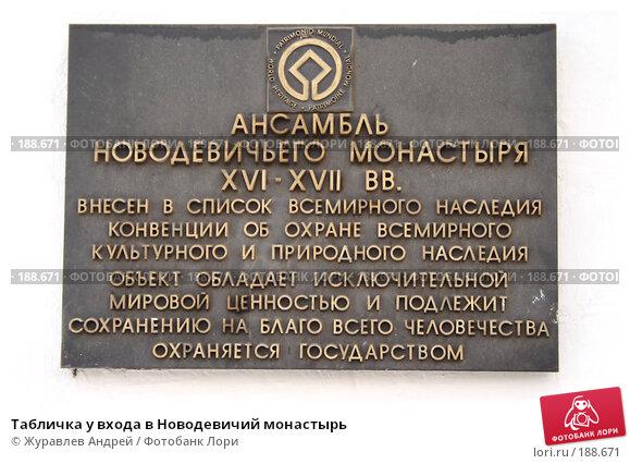 Табличка у входа в Новодевичий монастырь, эксклюзивное фото № 188671, снято 27 января 2008 г. (c) Журавлев Андрей / Фотобанк Лори