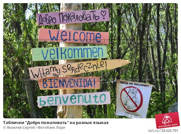 """Таблички """"Добро пожаловать"""" на разных языках (2017 год). Стоковое фото, фотограф Яковлев Сергей / Фотобанк Лори"""