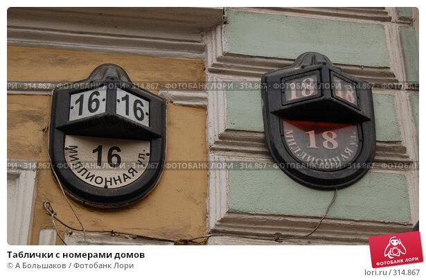 Таблички с номерами домов, фото № 314867, снято 24 мая 2017 г. (c) A Большаков / Фотобанк Лори