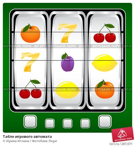Табло игрового автомата, иллюстрация № 287071 (c) Ирина Иглина / Фотобанк Лори