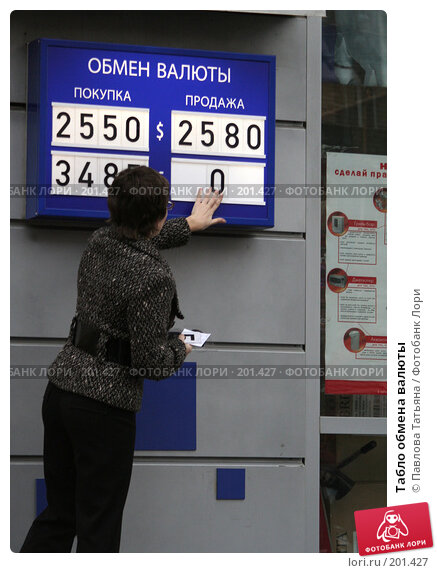 Табло обмена валюты, фото № 201427, снято 19 апреля 2007 г. (c) Павлова Татьяна / Фотобанк Лори