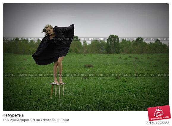 Купить «Табуретка», фото № 298355, снято 24 марта 2018 г. (c) Андрей Доронченко / Фотобанк Лори