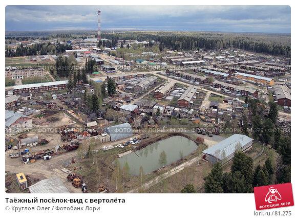 Таёжный посёлок-вид с вертолёта, эксклюзивное фото № 81275, снято 28 мая 2007 г. (c) Круглов Олег / Фотобанк Лори
