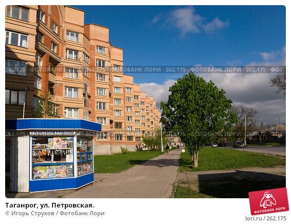 Таганрог, ул. Петровская., фото № 262175, снято 24 апреля 2008 г. (c) Игорь Струков / Фотобанк Лори