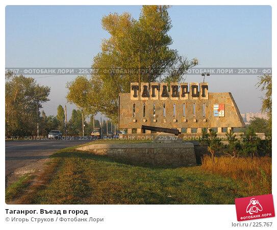 Таганрог. Въезд в город, фото № 225767, снято 10 октября 2006 г. (c) Игорь Струков / Фотобанк Лори