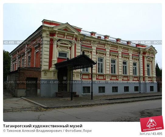 Таганрогский художественный музей, фото № 43495, снято 2 ноября 2003 г. (c) Тихонов Алексей Владимирович / Фотобанк Лори