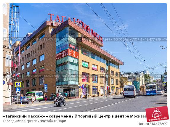 Торговый центр метро марксистская