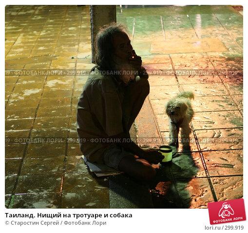 Тайланд. Нищий на тротуаре и собака, фото № 299919, снято 18 марта 2008 г. (c) Старостин Сергей / Фотобанк Лори