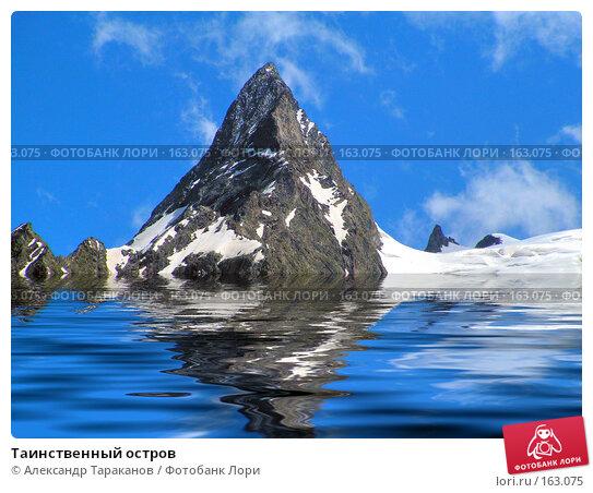 Таинственный остров, эксклюзивное фото № 163075, снято 23 января 2017 г. (c) Александр Тараканов / Фотобанк Лори