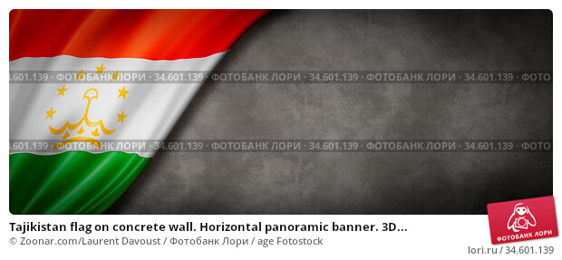 Tajikistan flag on concrete wall. Horizontal panoramic banner. 3D... Стоковое фото, фотограф Zoonar.com/Laurent Davoust / age Fotostock / Фотобанк Лори