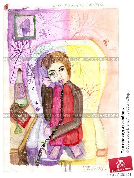 Купить «Так проходит любовь», иллюстрация № 186491 (c) Cавельева Елена / Фотобанк Лори