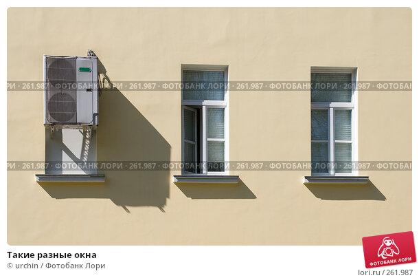 Такие разные окна, фото № 261987, снято 23 апреля 2008 г. (c) urchin / Фотобанк Лори