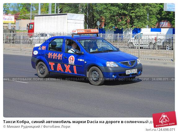Купить «Такси Кобра, синий автомобиль марки Dacia на дороге в солнечный день», фото № 24698071, снято 11 мая 2016 г. (c) Михаил Рудницкий / Фотобанк Лори