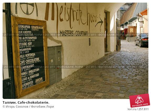 Таллин. Cafe-chokolaterie., эксклюзивное фото № 257811, снято 20 апреля 2008 г. (c) Игорь Соколов / Фотобанк Лори