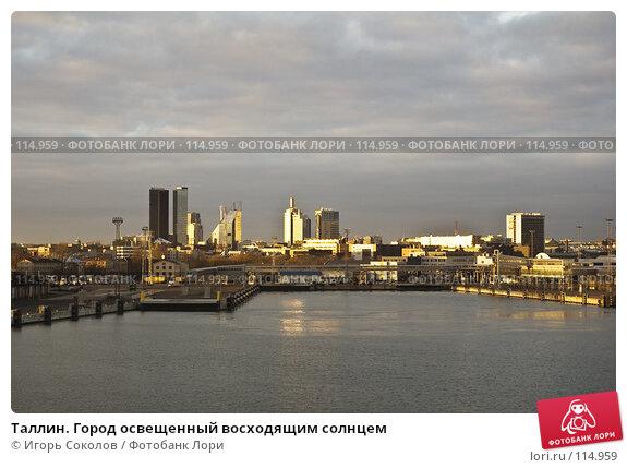 Купить «Таллин. Город освещенный восходящим солнцем», фото № 114959, снято 19 апреля 2018 г. (c) Игорь Соколов / Фотобанк Лори