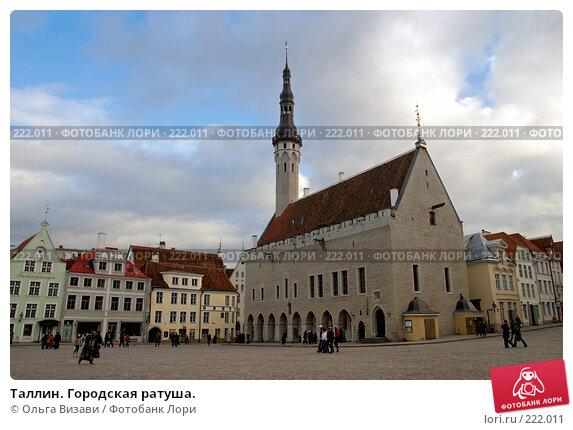 Таллин. Городская ратуша., эксклюзивное фото № 222011, снято 23 февраля 2008 г. (c) Ольга Визави / Фотобанк Лори