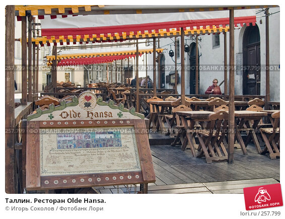Таллин. Ресторан Olde Hansa., эксклюзивное фото № 257799, снято 20 апреля 2008 г. (c) Игорь Соколов / Фотобанк Лори