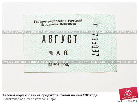 Купить «Талоны нормирования продуктов. Талон на чай 1989 года», фото № 219675, снято 16 февраля 2008 г. (c) Александр Алексеев / Фотобанк Лори