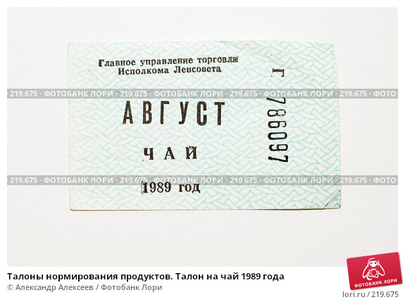 Талоны нормирования продуктов. Талон на чай 1989 года, фото № 219675, снято 16 февраля 2008 г. (c) Александр Алексеев / Фотобанк Лори