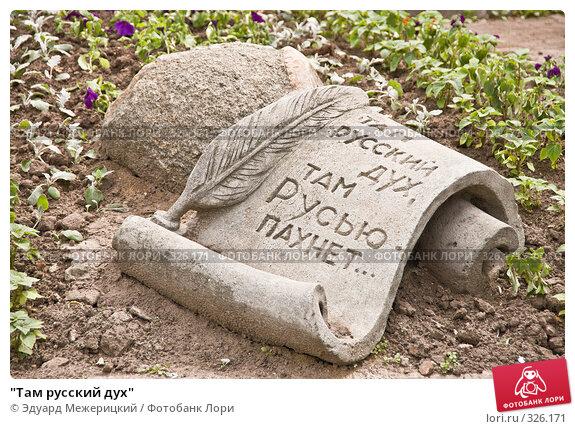"""Там русский дух"", фото № 326171, снято 16 июня 2008 г. (c) Эдуард Межерицкий / Фотобанк Лори"