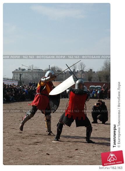 Тамплиеры, фото № 162163, снято 16 апреля 2006 г. (c) Екатерина Тимонова / Фотобанк Лори