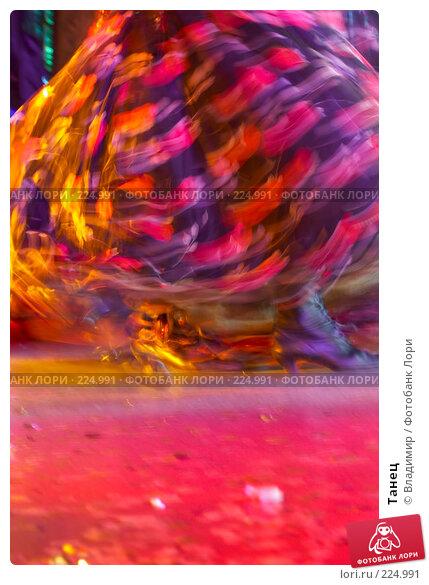 Танец, фото № 224991, снято 14 февраля 2008 г. (c) Владимир / Фотобанк Лори