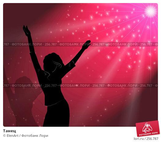 Купить «Танец», иллюстрация № 256787 (c) ElenArt / Фотобанк Лори