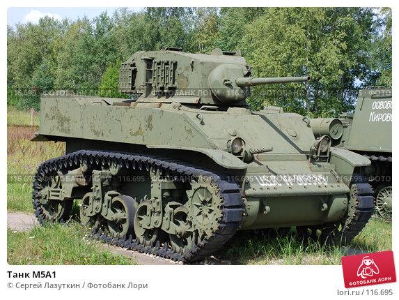 Купить «Танк M5A1», фото № 116695, снято 18 июля 2007 г. (c) Сергей Лазуткин / Фотобанк Лори