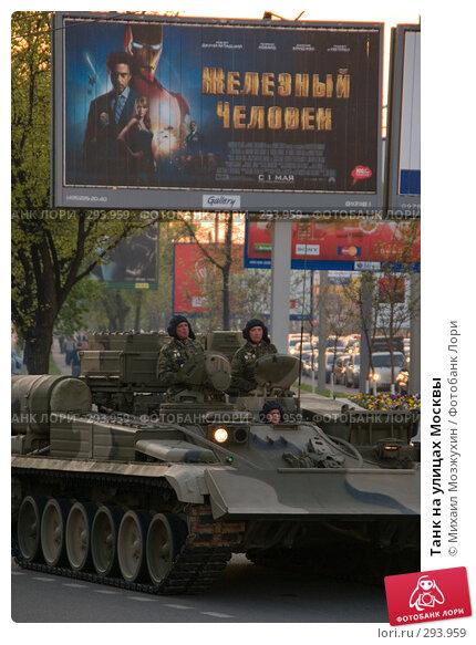 Танк на улицах Москвы, фото № 293959, снято 29 апреля 2008 г. (c) Михаил Мозжухин / Фотобанк Лори