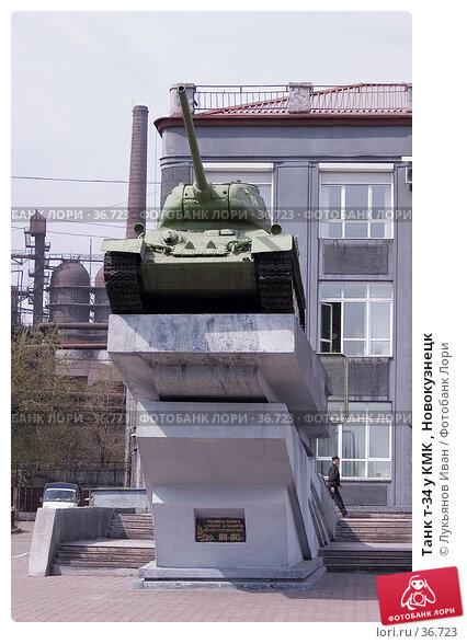 Танк т-34 у КМК , Новокузнецк, фото № 36723, снято 27 апреля 2007 г. (c) Лукьянов Иван / Фотобанк Лори