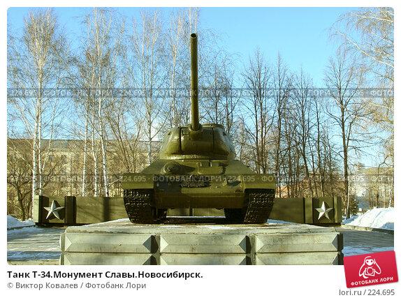 Танк Т-34.Монумент Славы.Новосибирск., фото № 224695, снято 11 марта 2008 г. (c) Виктор Ковалев / Фотобанк Лори