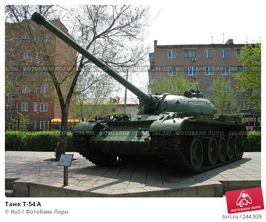 Танк Т-54 А, фото № 244939, снято 17 мая 2007 г. (c) RuS / Фотобанк Лори