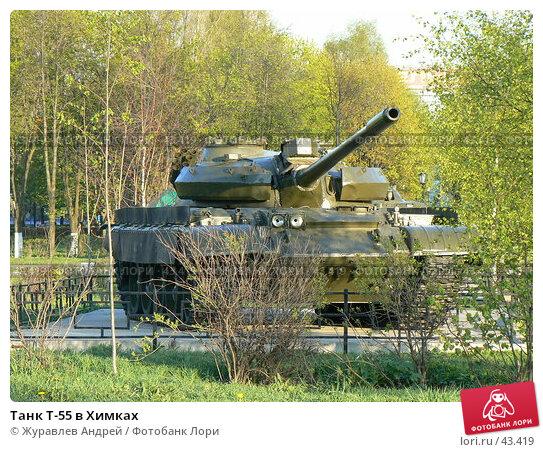 Танк Т-55 в Химках, эксклюзивное фото № 43419, снято 14 мая 2007 г. (c) Журавлев Андрей / Фотобанк Лори