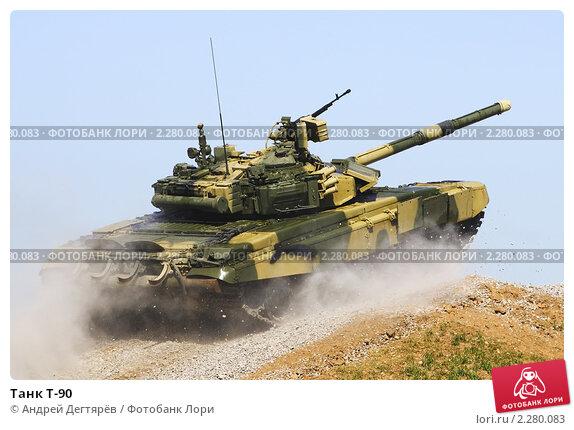 Купить «Танк T-90», фото № 2280083, снято 30 июня 2010 г. (c) Андрей Дегтярёв / Фотобанк Лори